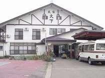 民宿 大下 (新潟県)
