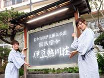 *伊豆熱川駅から徒歩すぐの伊豆熱川荘へようこそ!