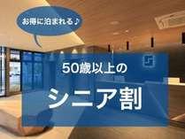 【大人旅50】50歳以上の方限定プラン<VOD見放題付き>