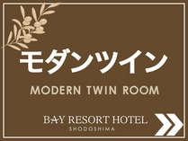 ◆モダンツインルーム 40平米◆