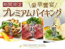 「鮑」+「讃岐牛」+「天麩羅」の豪華饗宴プレミ アムバイキング!