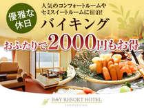 【おふたりで2000円もお得】ご夕食はバイキング!