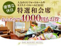 【おふたりで4000円もお得】ご夕食は特選和会席