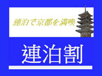 【連泊プラン】京都を満喫お得な2連泊限定プラン<朝食付き> 2019/09/30まで