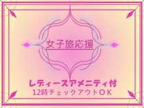 女子旅応援★朝食ブッフェ付きプラン 2019/09/30まで