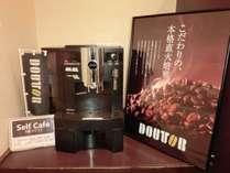 ロビーのドトールコーヒーセルフカフェ『6:30~10:00・15:00~22:00』ロビーもWi-Fi利用可能です。