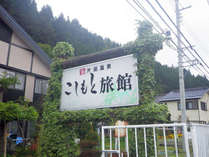 こしもと 旅館◆じゃらんnet