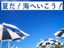 ~夏休み限定~ ■海水浴サポート+佐賀牛付会席■≪特典つき≫ ビーチまで徒歩10分!食べて遊んで、夏三昧