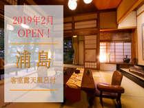 ★リニューアルOPEN 2019年2月★ 【浦島-和室8畳-】唐津で唯一の『露天風呂付客室』