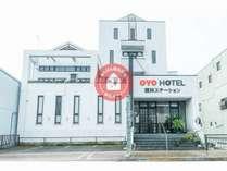 OYO 館林ステーションホテル