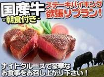 国産牛食べ放題プラン登場!