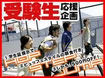 受験生必見!学生証提示で朝食付き☆しかも、500円OFF!