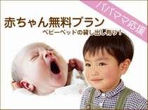 赤ちゃんもぐっすり安心☆赤ちゃんとご一緒プランとして、ツインのお部屋を良心的な価格で提供♪