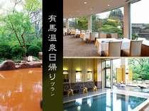 神戸で買い物、神戸散策をした次の日は、有馬温泉でゆったりと~☆人気の向陽閣入湯料付!