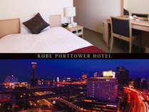 神戸の景色が一望できるお部屋タイプもございます