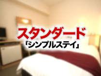 スタンダードシンプルステイでご宿泊代だけでお泊まりいただけます。