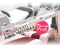 シングルルームの料金でツインルームにご宿泊いただけるプランです。