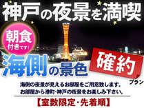 神戸の夜景を満喫☆\海側の景色確約♪/朝食付