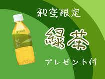 和室限定!ペットボトルの緑茶プレゼント付きプラン!