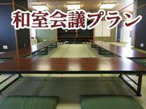 和室を会議室として利用できる日帰りプランです。