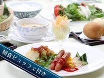 朝食はブッフェスタイル。お好きなメニューをセレクトして、お客様だけの健康朝食をお召し上がり下さい。