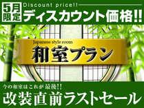 5月限定!☆和室ラストセール♪/緑茶&朝食付