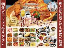 焼き立てのパンが人気ブッフェ。素材の味を活かした朝食で神戸の朝をお迎えください。