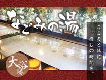 3階大浴場 「なごみの湯」   (和室にご宿泊のお客様は無料。洋室にご宿泊のお客様 500円/1泊)