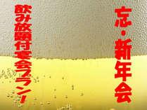 忘新年会●阿波の自然を眺めてリラックス♪鍋で距離が近くなる!?みんなワイワイ楽しもう♪