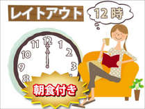 最大24時間滞在OK!12時チェックイン&チェックアウト(朝食付き)