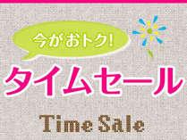 【夏特集】タイムセール1泊朝食プラン