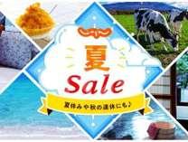 【じゃらん夏SALE】通常プランより大変お値打ちな期間限定のセールプランです!