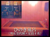 ★総檜張りの浴場★女性;16:00-20:00、男性;20:30-24:00