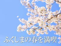 【じゃらん限定】福島の春を満喫!スプリングプラン《ポイント4%》13時in-12時out/朝食バイキング付