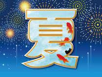 福島の夏を満喫!サマープラン!グループ・カップル・家族旅行におすすめ!
