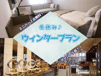 【冬休み☆ミニバー2点無料ウィンタープラン】ポイント4%!!/人気の朝食バイキング付