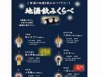 新潟の地酒飲みくらべ付!【春】 ぶり霙鍋メインの和食会席で~♪【1泊2食付】平日・土日もOK♪♪