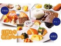 朝食(リニューアル3種類)