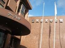 レンガ色の建物。通称:「アーブしが」。正式名称:「滋賀県青年会館」。
