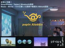 【部屋】全室に最大120インチの高性能プロジェクター『popIn Aladdin』を設置
