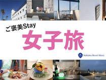 ミコノスリゾート・三浦の女子旅プラン