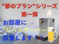 プラン:夢のビールサーバーお部屋に設置プラン