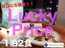 【限定プラン】Lucky Price〈1拍2食〉見つけた貴方は超Lucky♪お得な価格で最高級神戸牛を!