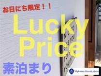 【限定プラン】Lucky Price〈素泊まり〉