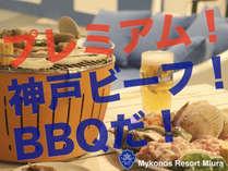 【プレミアムBBQ】最高級神戸ビーフや豪華海鮮など、プレミアムな内容のBBQプランです。