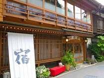 渋 白銀屋 旅館◆じゃらんnet