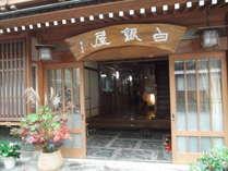 信州渋温泉 渋白銀屋旅館