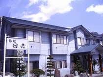 旅館 日吉