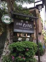 たけだ旅館 (神奈川県)