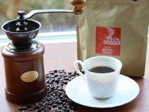 全ての客室にミル挽きコーヒーをご用意致します。挽きたての香りをお楽しみ下さい